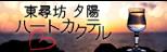 東尋坊ハートカクテル