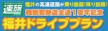 舞鶴若狭道全通1周年記念「福井ドライブプラン」