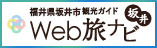 坂井市観光連盟_外部リンク